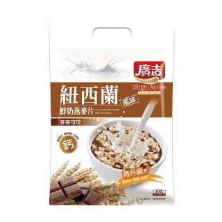 【廣吉】紐西蘭鮮奶燕麥片-麥芽可可(30gx10小包)