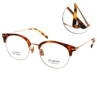 【Go-Getter 眼鏡】韓系潮流眉圓框款(琥珀棕-金#GO5001 C03)