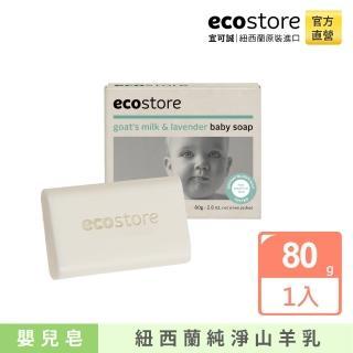 ~紐西蘭ecostore~純淨寶寶香皂 羊奶薰衣草