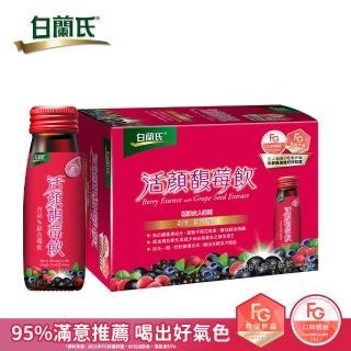 【白蘭氏】活顏馥莓飲-全新升級版(50ml x 6入)