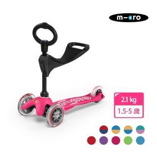 【Micro 滑板車】Mini Deluxe 3in1 兒童滑板車(奢華版-可調整式把手)