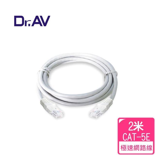 【Dr.AV】高速傳輸網路線-2米(PC-2M)