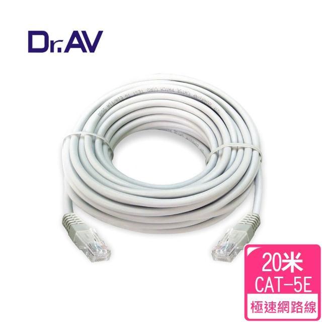 【Dr.AV】高速傳輸網路線-20米(PC-20M)