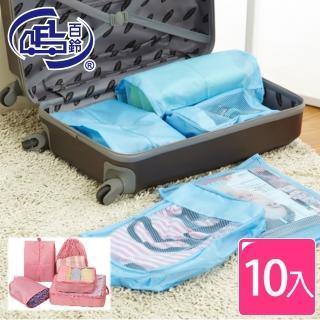 【百鈴】超值團購組-多用途立體收納袋(10入組)