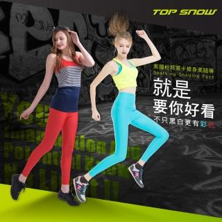 【TOP SNOW】美國杜邦萊卡日光抗UV修身美腿褲2入組(防曬 萊卡 縮腰激瘦)