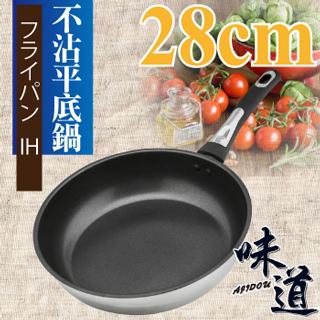 【味道】28CM不鏽鋼深型不沾平底鍋