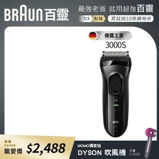 【德國百靈BRAUN】新升級三鋒系列電鬍刀(3000s)