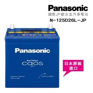 【Panasonic】國際牌 JP日本銀合金電瓶/電池 送專業安裝 汽車電池(N-125D26L-JP)