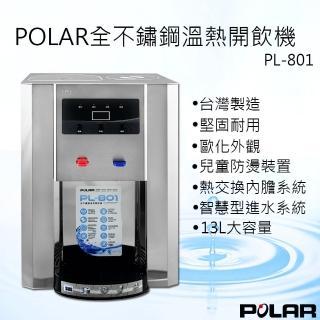 【POLAR】全不鏽鋼溫熱開飲機(PL-801)