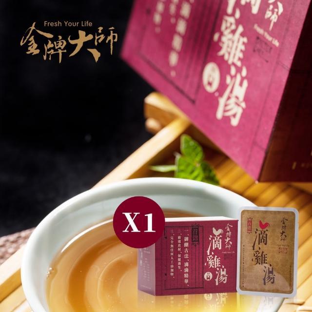 【金牌大師】原味滴雞精1盒 10包/盒(C/P值最高補身首選)