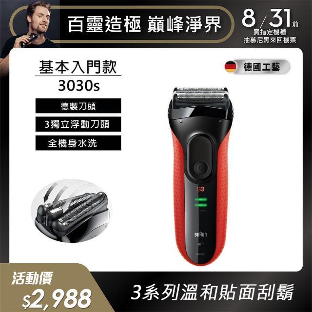 【德國百靈BRAUN】新升級三鋒系列電鬍刀3030s(德國技術)