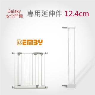 【12.4cm延伸件DEMBY】ESG48+ESG67門欄共用(安全門欄)