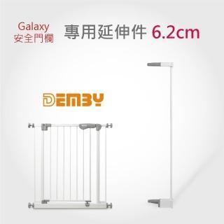 【DEMBY】Galaxy ESG48門欄延伸件 6.2公分(安全門欄)