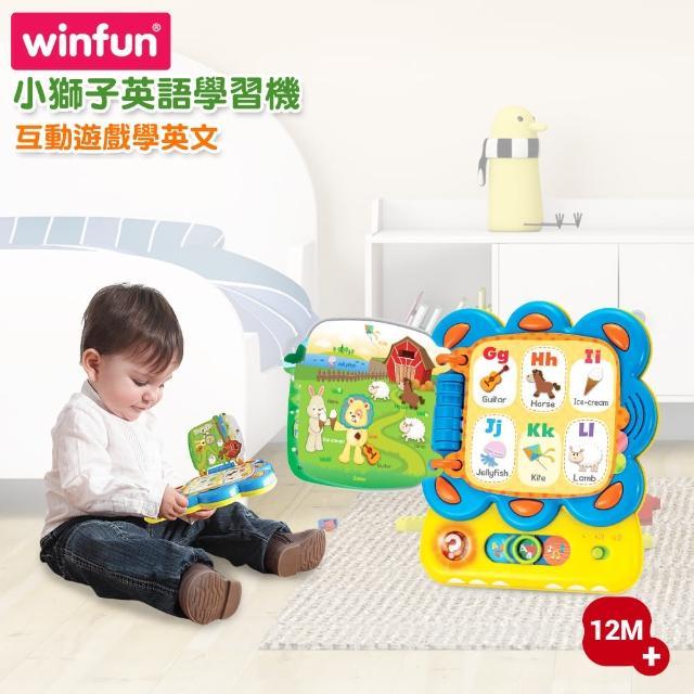 【WinFun】小獅子英語學習機