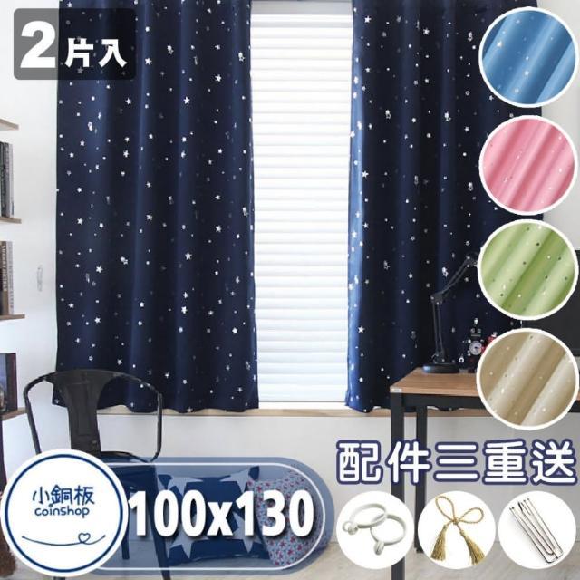 【小銅板-單層遮光窗簾】單片寬100*高130-2片入(可穿伸縮桿 掛勾 兩用)
