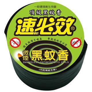 【速必效】微煙黑蚊香(50卷裝)