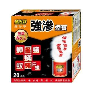 【速必效】強滲煙寶(20公克)