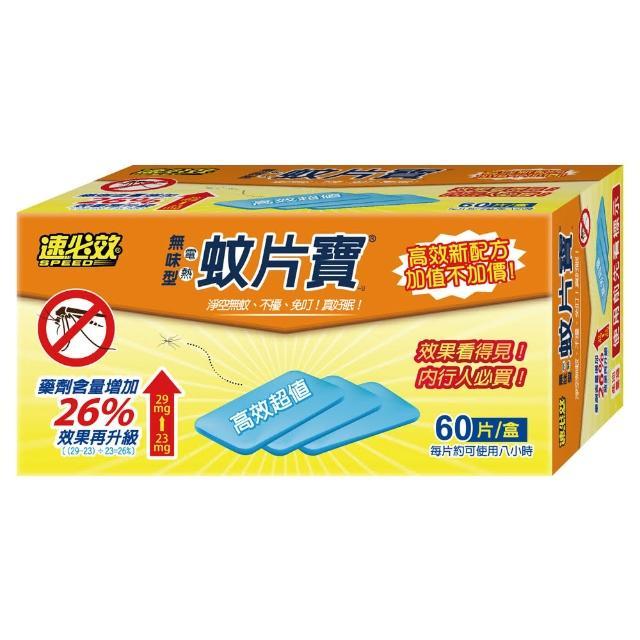 【速必效】無味型電熱蚊片寶-U(60片-電蚊香片)