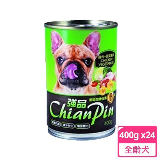 【強品狗罐】雞肉+蔬菜(400公克x24罐)