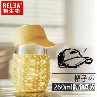 【香港RELEA物生物】帽子造型雙層玻璃隔熱杯(棒球帽-黃)