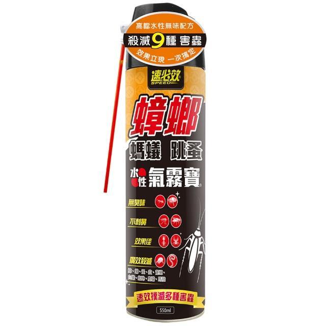【速必效】水性蟑螂螞蟻跳蚤氣霧寶(550ml)