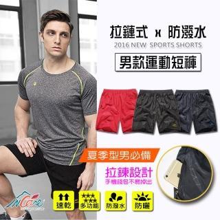 【INCARE】美式速乾拉鍊式休閒運動短褲(休閒運動短褲)