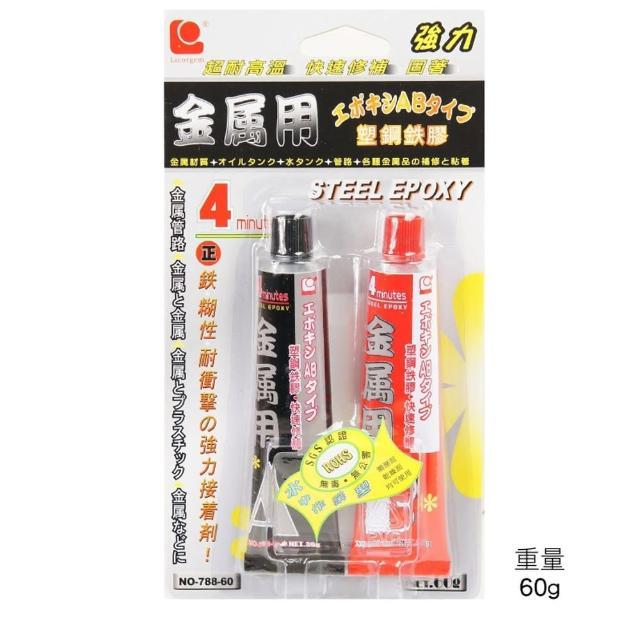 立可健 金屬用 AB 塑鋼鐵膠  60g