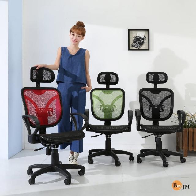 【BuyJM】布萊茲透氣全網彈力護腰辦公椅/電腦椅/三色可選