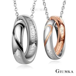 ~GIUMKA~情侶項鍊 尋找真愛 情人對鍊 白鋼 單個 MN03071 黑 玫金