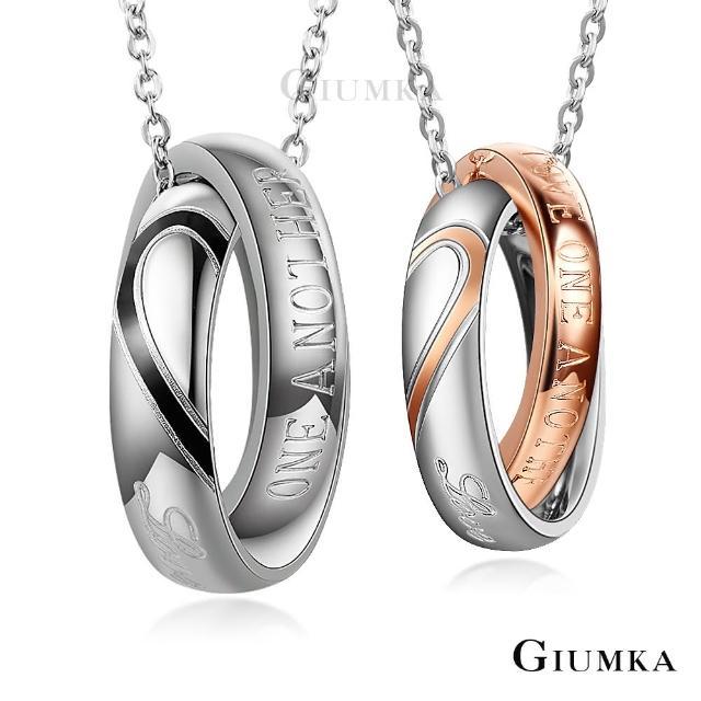 【GIUMKA】情侶項鍊 尋找真愛 情人對鍊 白鋼 單個價格 MN03071(黑/玫金)