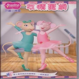 【可愛寶貝系列】芭蕾小精靈2友情萬歲(DVD)
