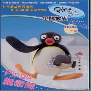 【可愛寶貝系列】企鵝家族BOX-2三片裝Pingu魔術師(3片裝DVD)