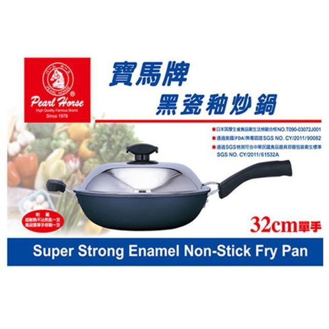 【寶馬牌】黑瓷釉不沾單把炒鍋32cm(JA-A-008-032)