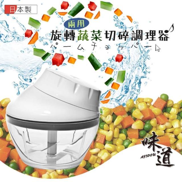 【味道】旋轉2用發泡器&蔬菜切碎調理器