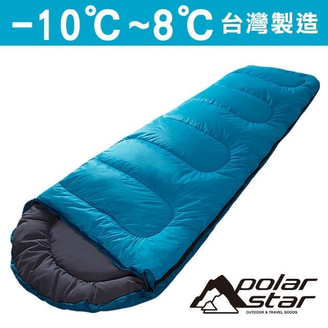 【Polar Star】羊毛睡袋 藍 800g P16732(SGS檢驗 -10-8°C)