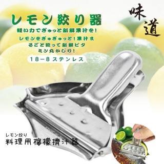 【味道】檸檬擠汁器