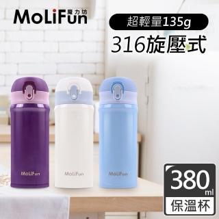 【MoliFun魔力坊】316旋壓式輕量真空彈蓋杯保冰保溫杯(380ml)