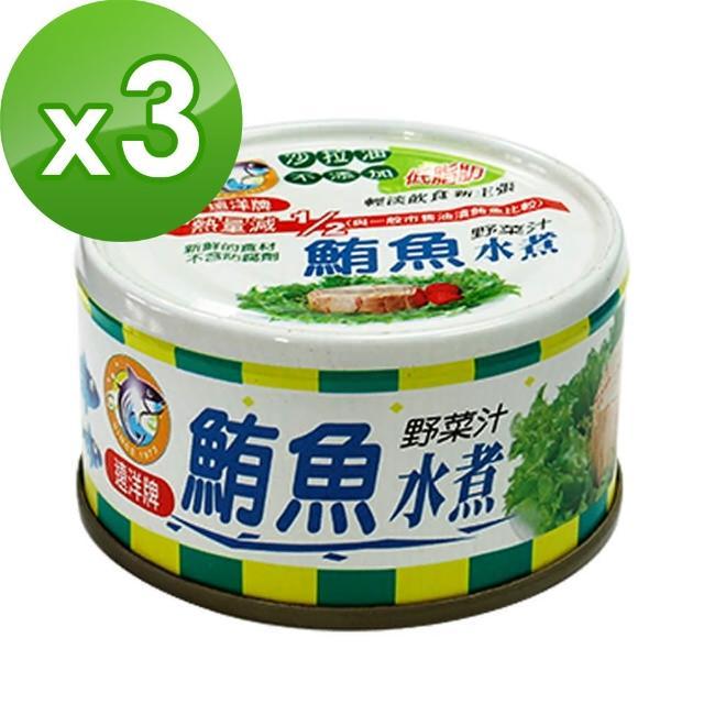 【遠洋】鮪魚水煮(90gX3)