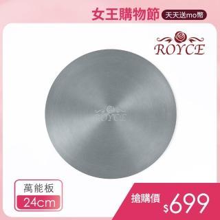 【ROYCE皇家玫瑰】玫瑰 節能解凍 萬能板(24CM)