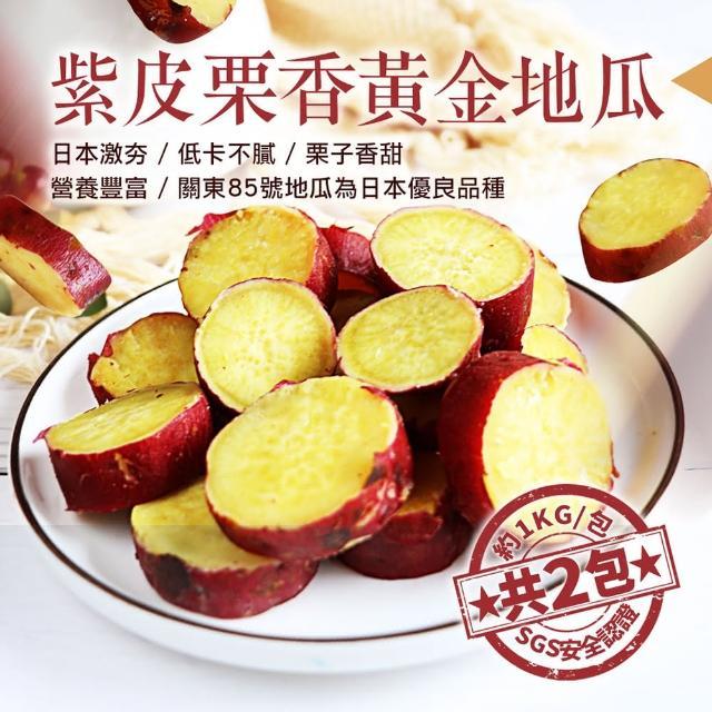 【優鮮配】養身輕食紫皮栗香黃金地瓜2包(約1kg/包)