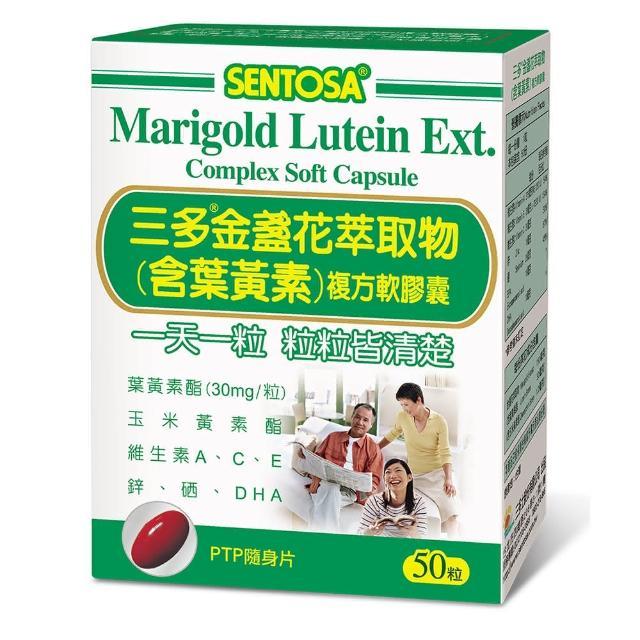 【三多】金盞花萃取物含葉黃素複方軟膠囊(50粒/盒)