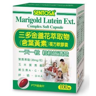 【三多】金盞花萃取物含葉黃素複方軟膠囊(100粒/盒)