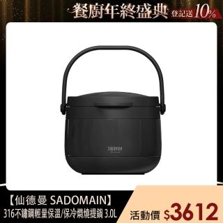 【仙德曼 SADOMAIN】輕量保溫/保冷燜燒提鍋(黑色)