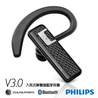 【PHILIPS 飛利浦】入耳式藍牙耳機(SHB1500)