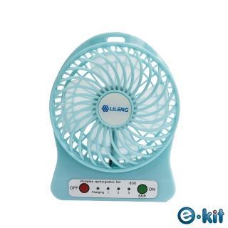 【逸奇e-Kit】三段風速 強力勁涼攜帶小風扇(UF-830_BU)