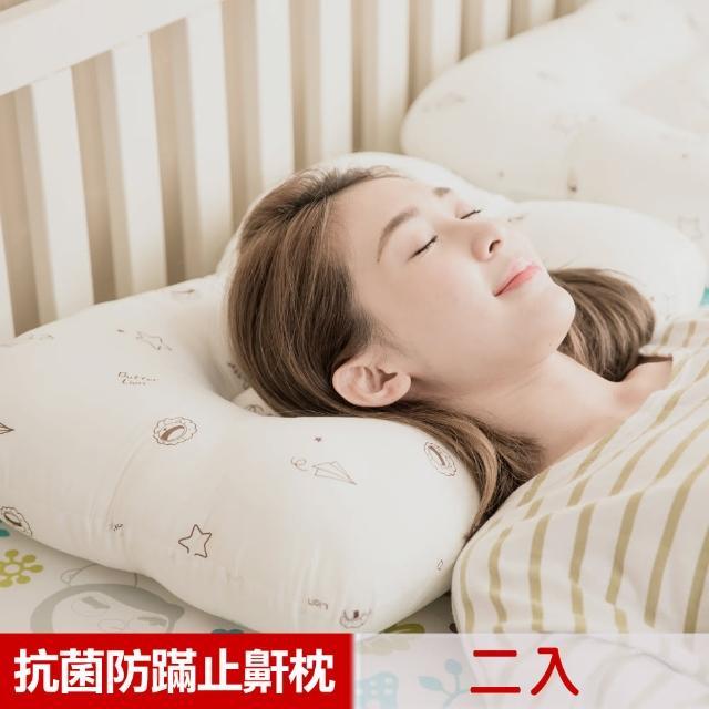 【奶油獅】星空飛行-美國防蹣抗菌可水洗物理健康止鼾枕(二入)/
