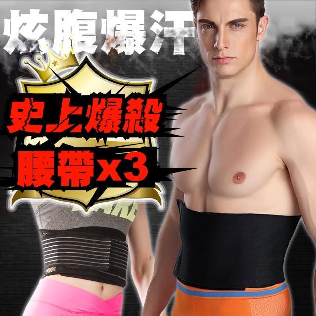【JS嚴選】*買2送1件組*台灣製炫腹爆汗運動塑腰帶(爆汗腰帶*2+網格腰帶*1)