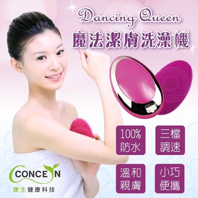 【Concern康生】Dancing Queen 魔法洗澡機 CON-127(潔膚、洗澡機、清潔肌膚)