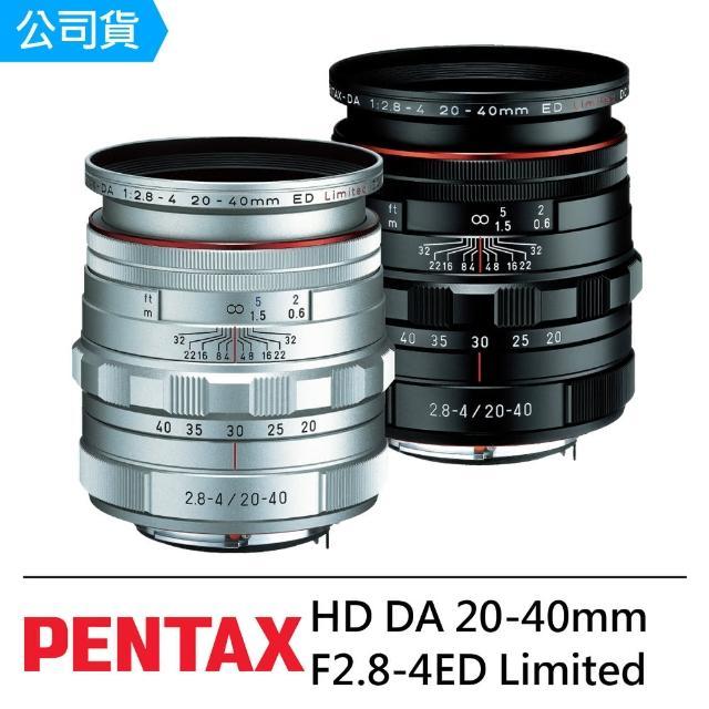 【PENTAX】HD DA 20-40mm F2.8-4ED Limited DC WR(公司貨)