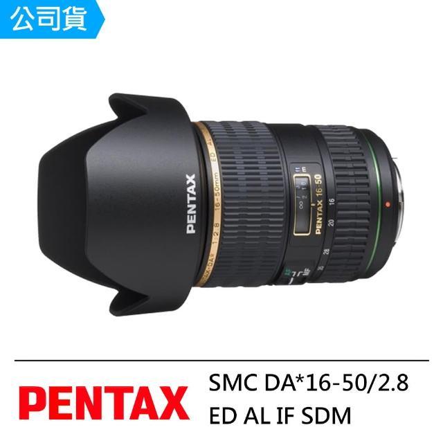 【PENTAX】SMC DA*16-50/2.8 ED AL IF SDM(公司貨)